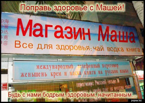 popsa.biz  реклама магазина чай водка книги