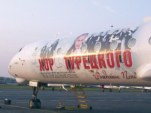 popsa biz-реклама на самолетах-21