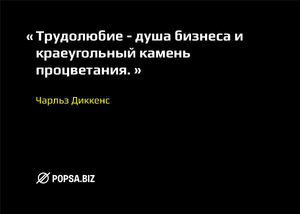 Бизнес-советы от popsa.biz. Чарльз Диккенс