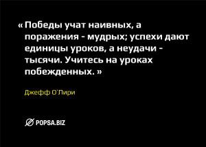 Бизнес-советы от popsa.biz. Джефф О`Лири