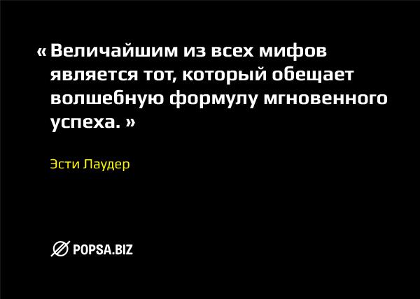 Бизнес-советы от popsa.biz. Эсти Лаудер