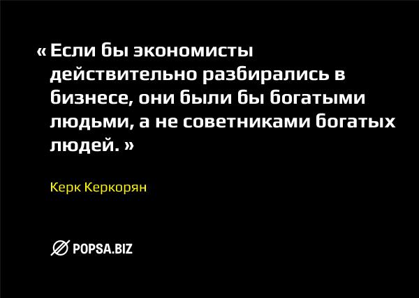 Бизнес-советы от popsa.biz. Керк Керкорян