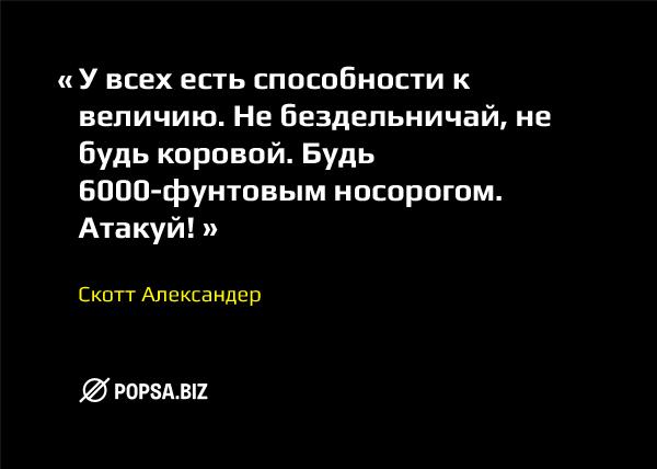 Бизнес-советы от popsa.biz. Скотт Александер