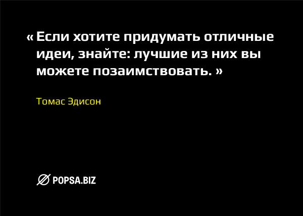 Бизнес-советы от popsa.biz. Томас Эдисон