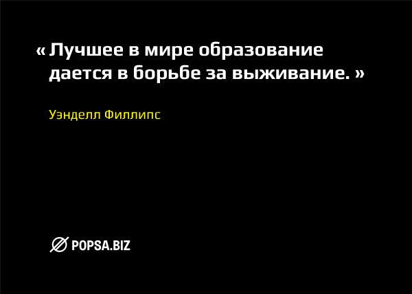 Бизнес-советы от popsa.biz. Уэнделл Филлипс