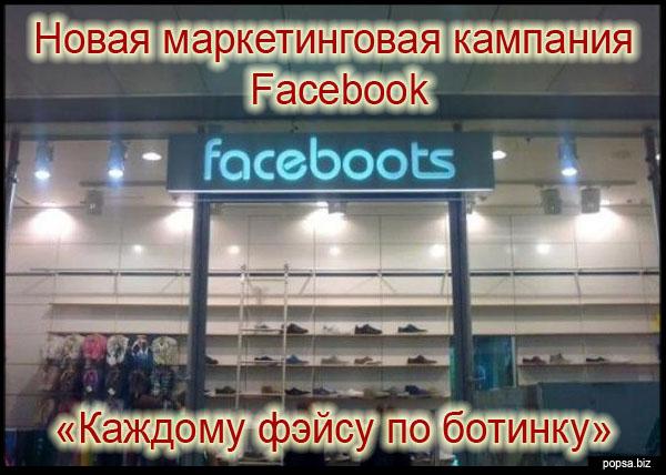 popsa.biz  Новая маркетинговая кампания Facebook