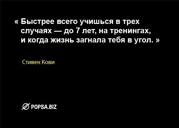 Бизнес-советы от popsa.biz. Стивен Кови.