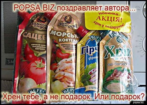 popsa.biz  хрен в подарок
