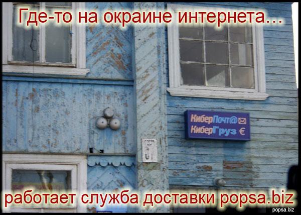 popsa.biz  - интернет на окраине служба доставки