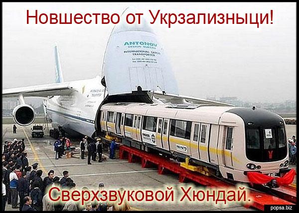 popsa.biz  новости укрзализныци сверхзвуковой хюндай