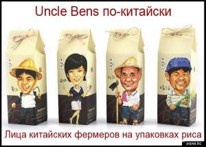 popsa biz - персональная реклама Uncle Bens по-китайски