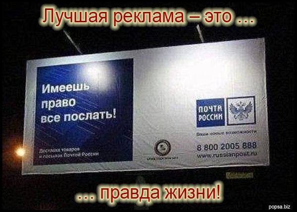popsa.biz popsabiz Правдивая реклама Почта России