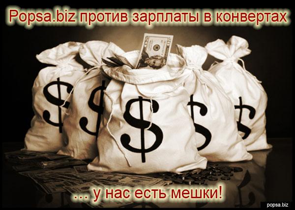 popsa.biz  - зарплата в конвертах