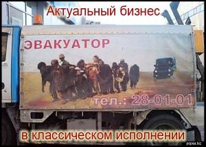 popsa.biz - эвакуация авто – эвакуатор