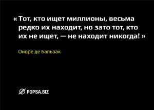 Бизнес-советы от popsa.biz. Оноре де Бальзак