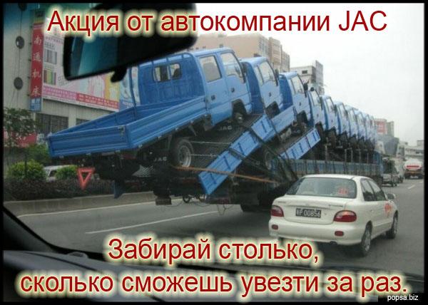 popsa.biz  - автокомпания jac - акция - автомобили