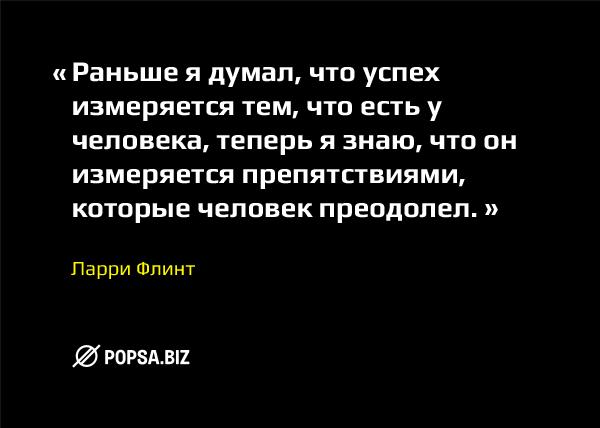 Ларри Флинт цитата popsa.biz