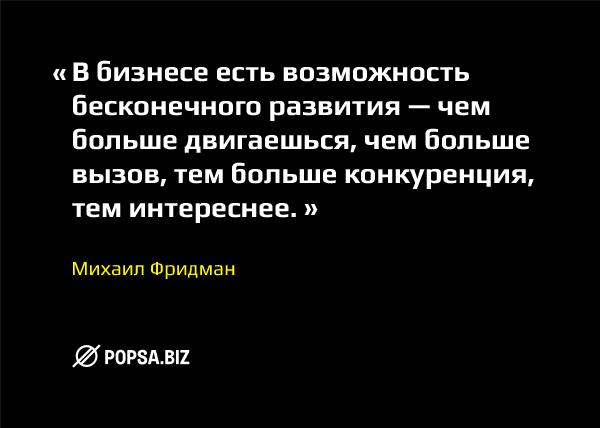 Михаил Фридман цитата popsa.biz