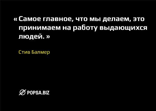 Стив Балмер popsa.biz