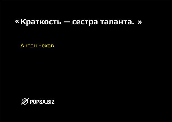 popsa-biz-Антон Чехов
