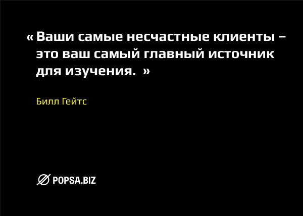 popsa.biz Билл Гейтс