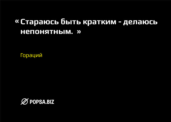 popsa-biz-Гораций