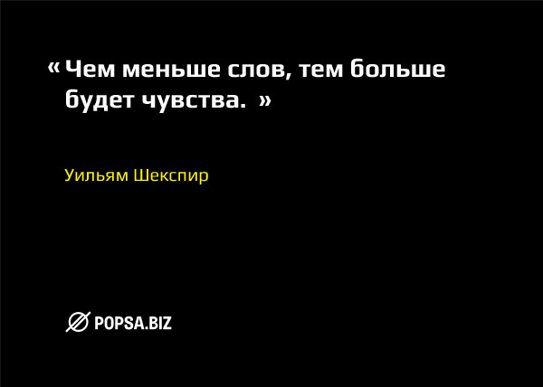popsa-biz-Уильям Шекспир