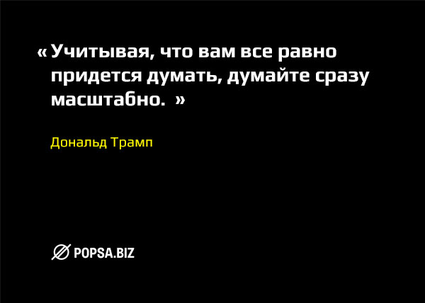 popsa biz quotes Tramp