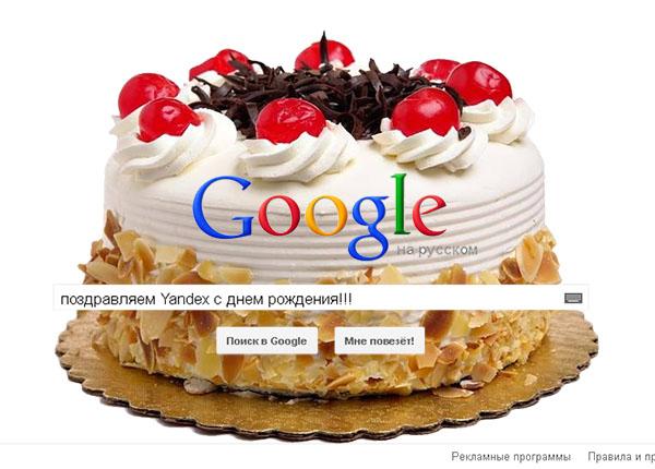 popsa.biz yandex.ru с днем рождения