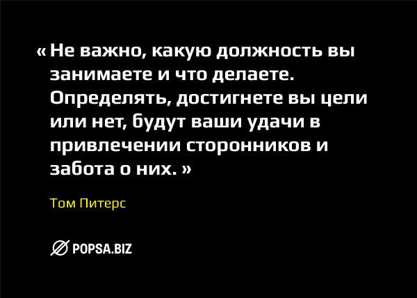 popsa-quotes-том-питерс