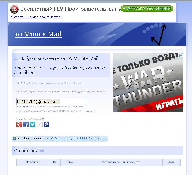 10minute временный почтовый ящик
