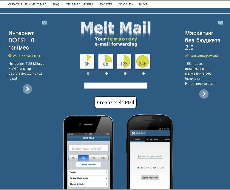 meltmail временный почтовый ящик