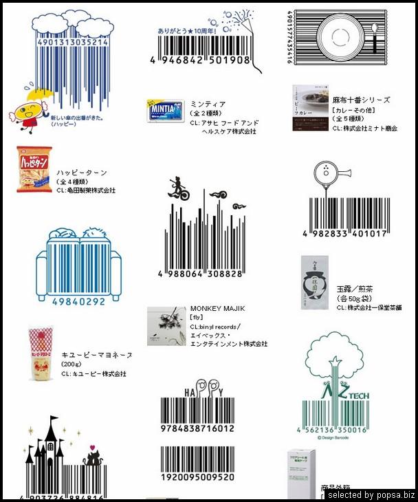 popsa.biz - креативные barcode - креативные баркоды штрих коды -50