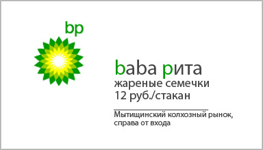 Визитка ВР popsa.biz