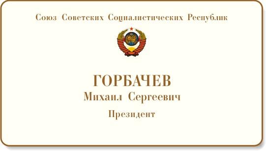 визитка Горбачёва popsa.biz