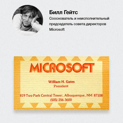 визитка Гейтса