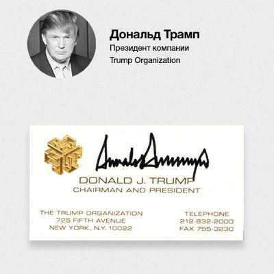 визитка Трампа