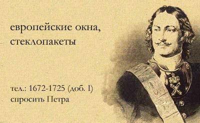 визитка пётр I popsa.biz