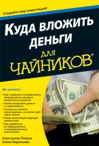 Обзор книги «Куда вложить деньги для чайников». К. Петров, Е. Перельман. - popsa.biz