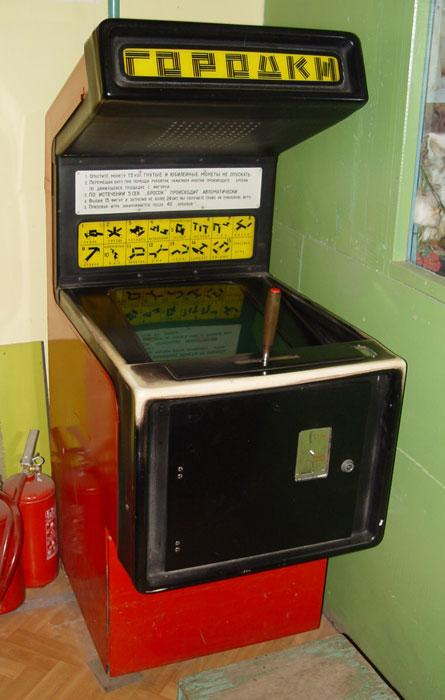 Игровые автоматы городки программа как обыграть интернет-казино в