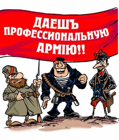 контрактная армия реклама армии popsa.biz