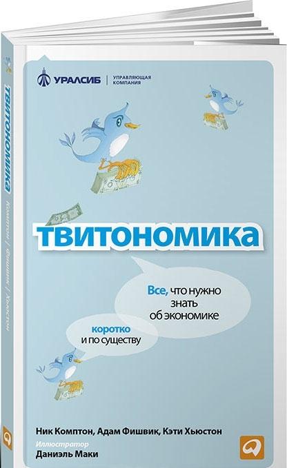 140 символов Твитономика popsa.biz