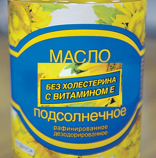 Маркетинговые уловки в магазинах - popsa.biz масло