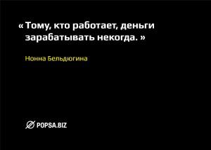 Нонна Бельдюгина popsa.biz
