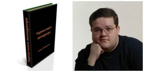 черная книга менеджера popsa.biz