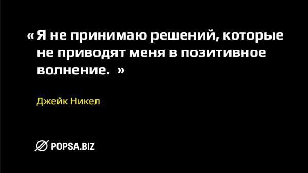 Джейк Никел посоветовал