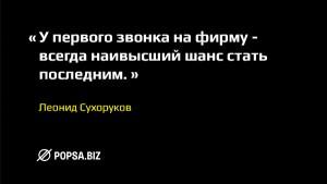 Сухоруков popsa.biz