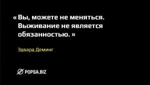 Эдвард Деминг popsa.biz