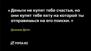 Джонни Депп popsa.biz
