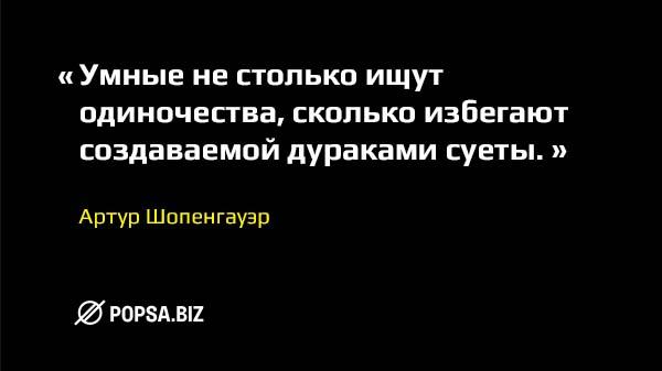Артур Шопенгауэр popsa.biz